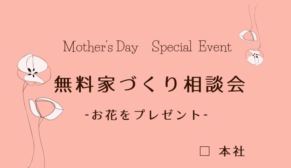 【Mother's Day Special Event】無料家づくり相談会- 本社・三豊市-